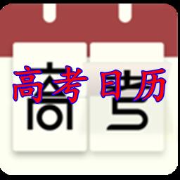 高考日�v2021倒��r版v2.1