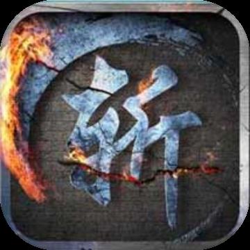 剑斩江湖之放置无限元宝破解版