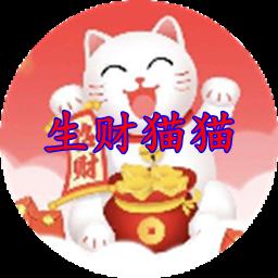 生财猫猫app永久分红版v1.0.0