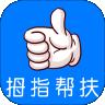 拇指帮扶app最新红包版v1.0