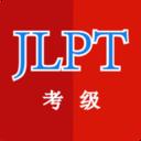 日语考级助手vip最新破解版v1.4.4