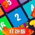 2048糖果消除app高佣红包版v1.0.0