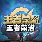 王者荣耀代号破晓最新版v1.0.0