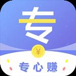 专心赚app现金福利版v1.0.0