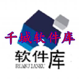 千城软件库二维码app免密码v2020