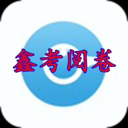 鑫考阅卷系统手机版
