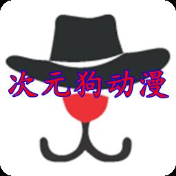次元狗动漫app免解压密码v1.2.0
