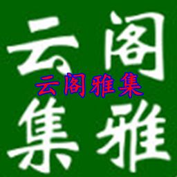 云阁雅集app免解压码v1.0