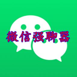 微信强聊器app下载2021最新版v1.0
