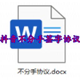 抖音不分手签字协议app可在线编辑v1.0