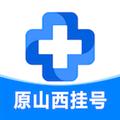 健康山西app医院预约挂号版v4.4.6