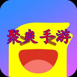 聚爽手游盒子app送vip版v1.0.4
