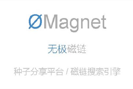 无极磁力bt磁链搜索app