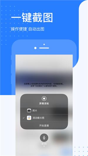 iPhone滚动截长图app