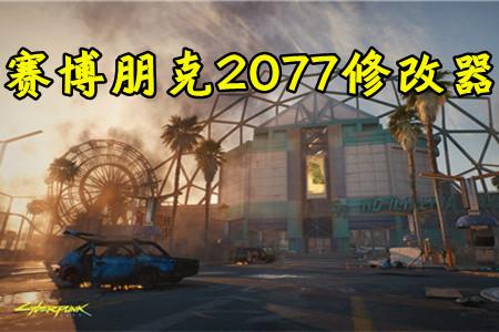 �博朋克2077四十三�修改器steam版