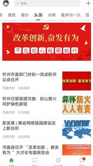 忻州随手拍在线问政app
