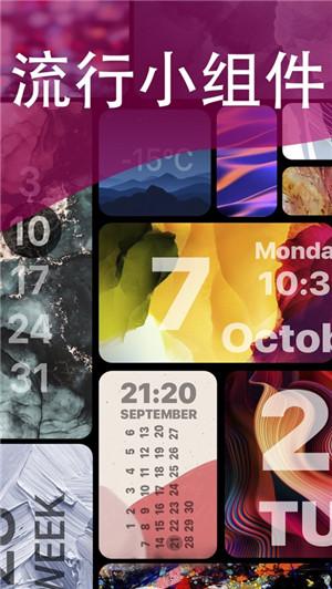 多彩的小部件iphone最新版