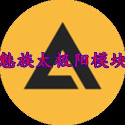 魅族太极阳激活模块版安卓免rootv3.3.1