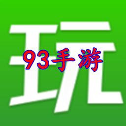 93手游盒子app最新破解版v1.0