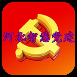 河北智慧党建个人登录版v1.5