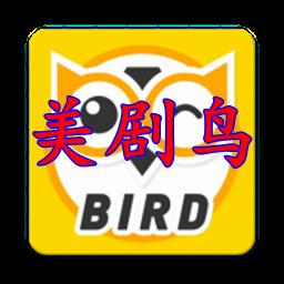 美剧鸟6.5.3全球vip绝版v6.5.3