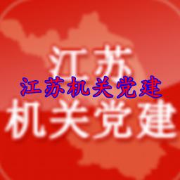 江苏机关党建每日一题v1.0.16