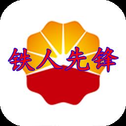 铁人先锋app官方下载最新版v2.2.0
