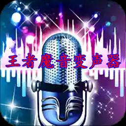 王者魔音变声器手机版v3.11