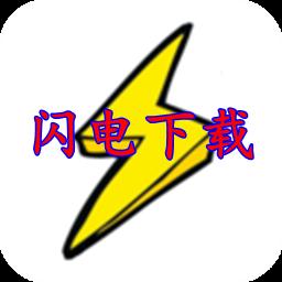 闪电下载无限积分破解版v1.2.1.8
