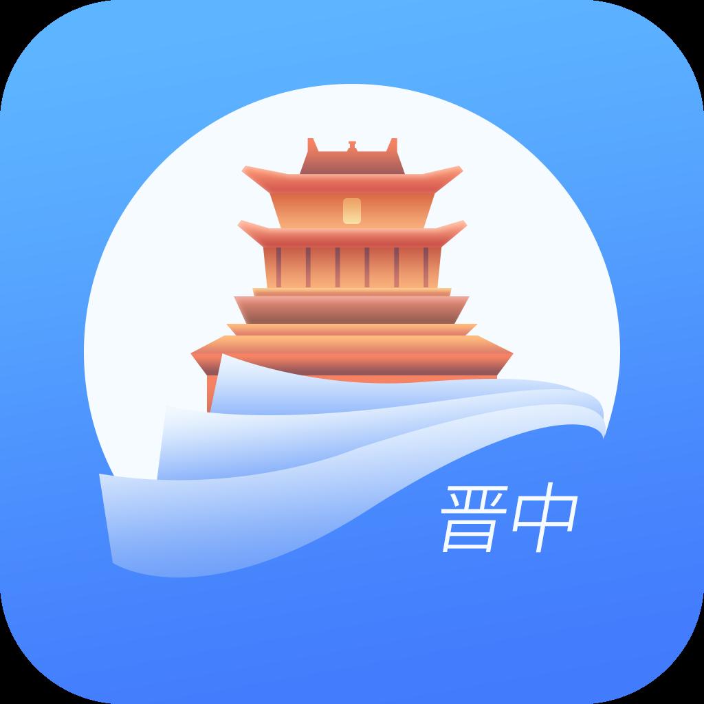 晋中电子市民卡app官网最新版v1.0.8