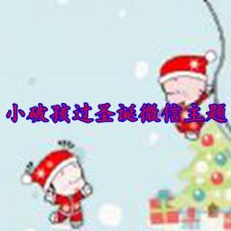 华为小破孩过圣诞微信主题app附教程v2021