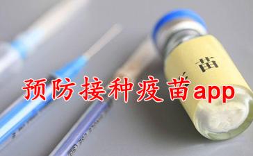 �A防接�N疫苗app