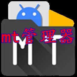mt管理器app下载最新华为可用版v2.8.6
