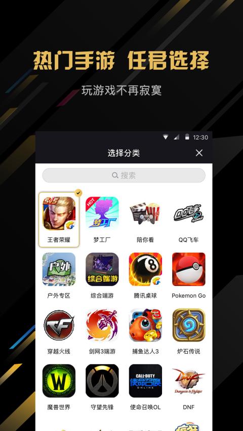 企鹅电竞直播助手app