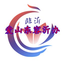 爱山东容沂办官方客户端v1.2.0