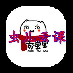 虫儿云课app官网注册版v4.1.0