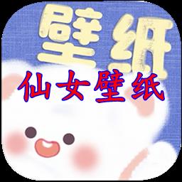 仙女壁纸app高清手机版v1.0.0