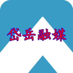 岱岳融媒app官方客户端v0.0.9