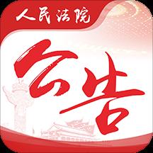 法院公告网app最新2021版v1.1.0