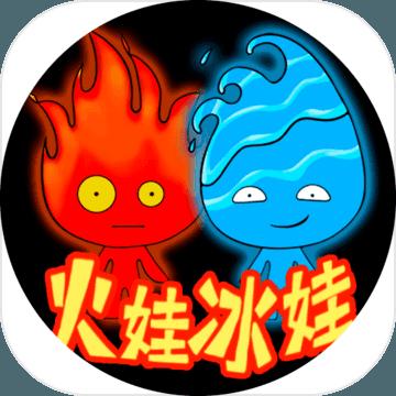 森林冰火人无敌版中文版v1.0