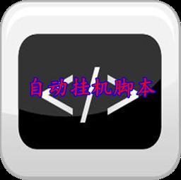 万能短视频自动挂机脚本v4.1.1