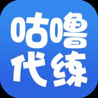 咕噜代练app2021最新版v3.0.1