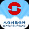九银村镇银行app手机版v4.2.0