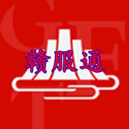 江西赣服通app报名缴费v3.0.0