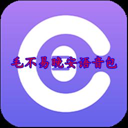毛不易晚安语音包app原声版v1.0.0
