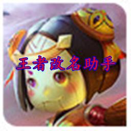 晓晓王者荣耀改名卡不要钱版v2021