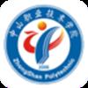 i中山职院移动校园应用平台2021最新版v1.1.0