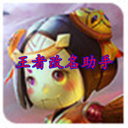 晓晓王者改名工具2021最新版v1.0