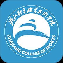 浙江体育职业技术学院移动校园最新