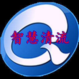 智慧清流融媒app最新官方版v2.0.3